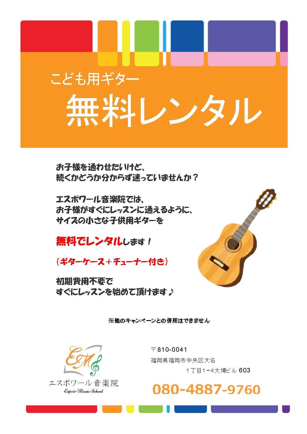 子供用ギター無料レンタル