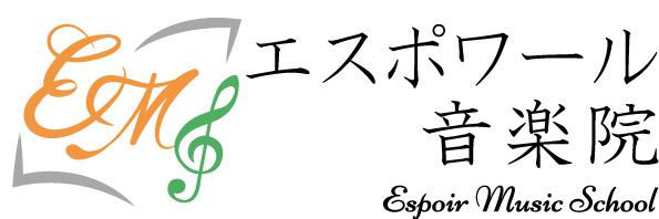 エスポワール音楽院 福岡天神校